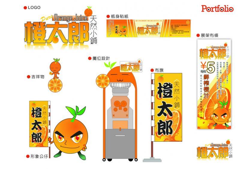 品牌規劃 ::橙太郎天然小鋪::