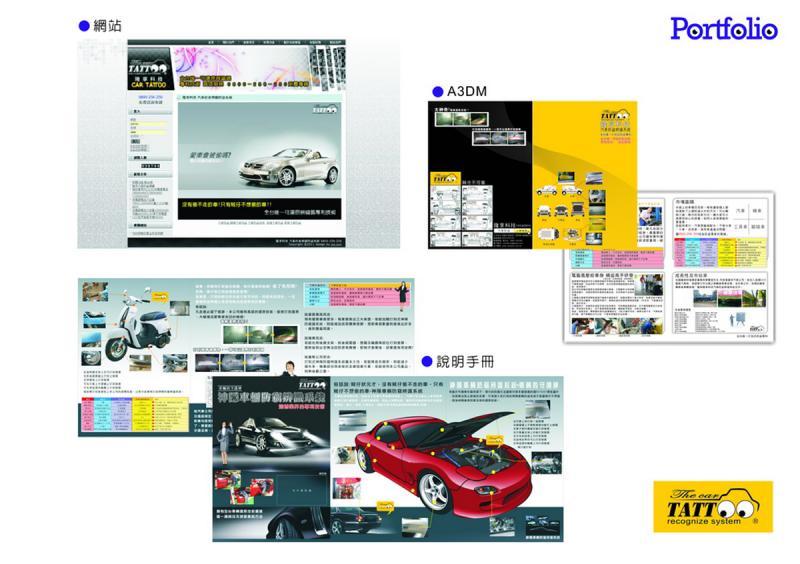 網站設計 ::隆享汽車識別::